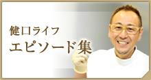 健口ライフ エピソード集